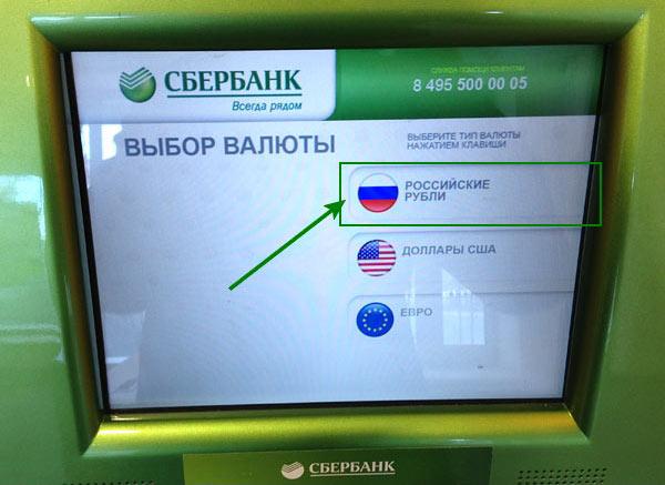 еще один можно ли в банкомате сбербанка снять евро термогольфы Отдельно для